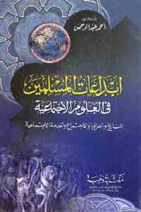 e6ba8 2029 - تحميل كتاب ابداعات المسلمين في العلوم الاجتماعية pdf لـ الدكتور أحمد عبد الرحمن