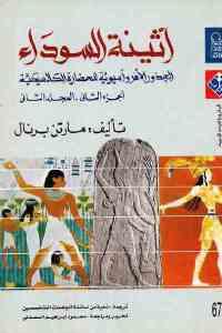04c6a 2050 - تحميل كتاب أثينة السوداء - الجذور الأفروآسيوية للحضارة الكلاسيكية الجزء الثاني - المجلد الثاني pdf لـ مارتن برنال