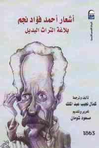 08ee4 2105 - تحميل كتاب أشعار أحمد فؤاد نجم - بلاغة التراث البديل pdf لـ كمال نجيب عبد الملك