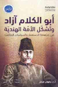 0b7bd 2041 - تحميل كتاب أبو الكلام آزاد وتشكل الأمة الهندية pdf لـ أ.د. رضوان قيصر