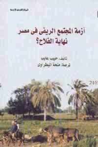 14ff7 2080 - تحميل كتاب أزمة المجتمع الريفي في مصر - نهاية الفلاح ؟ pdf لـ حبيب عايب