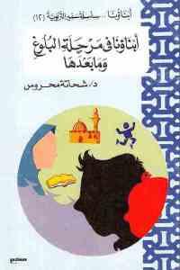 2267c 2040 - تحميل كتاب أبناؤنا في مرحلة البلوغ وما بعدها pdf لـ د. شحاتة محروس