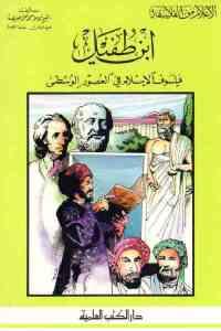 24f64 2036 - تحميل كتاب ابن طفيل - فيلسوف الإسلام في العصور الوسطى pdf لـ الشيخ كامل محمد محمد عويضة