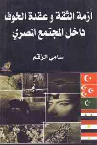 40888 2076 - تحميل كتاب أزمة الثقة وعقدة الخوف داخل المجتمع المصري pdf لـ سامي الزقم
