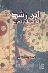 593b2 2034 - تحميل كتاب ابن رشد في المصادر العربية pdf لـ عبد الرحمن التليلي