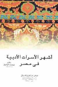 5956d 2108 - تحميل كتاب أشهر الأسرات الأدبية في مصر pdf لـ نجيب توفيق