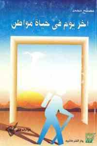 6e9f4 2061 - تحميل كتاب آخر يوم في حياة مواطن pdf لـ مصلح محمد