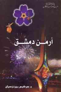 742a5 2074 - تحميل كتاب أرمن دمشق pdf لـ د. سركيس بورنزسيان