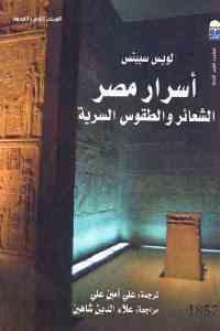 7b2d3 2090 - تحميل كتاب أسرار مصر- الشعائر والطقوس السرية pdf لـ لويس سبينس
