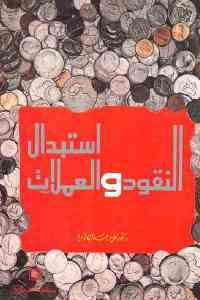 7ed24 2087 - تحميل كتاب استبدال النقود والعملات pdf لـ دكتور علي أحمد السالوس
