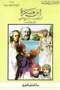 8596e 2037 - تحميل كتاب ابن مسرة pdf لـ الشيخ كامل محمد محمد عويضة