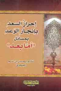 a8260 2053 - تحميل كتاب إحراز السعد بإنجاز الوعد بمسائل ((أما بعد )) pdf لـ الشيخ إسماعيل بن غنيم الجوهري