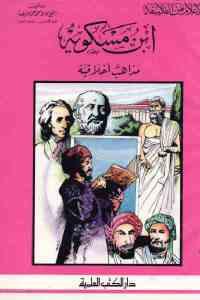 b443b 2038 - تحميل كتاب ابن مسكويه pdf لـ الشيخ كامل محمد محمد عويضة