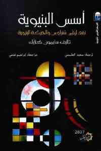 b5d55 2093 - تحميل كتاب أسس البنيوية - نقد ليفي شتراوس والحركة البنيوية pdf لـ سايمون كلارك