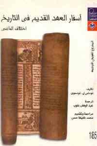 be1a0 2097 - تحميل كتاب أسفار العهد القديم في التاريخ - اختلاق الماضي pdf لـ توماس ل. تومسون