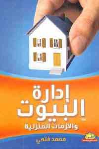 c0d6a 2062 - تحميل كتاب إدارة البيوت والأزمات المنزلية pdf لـ محمد فتحي