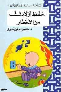 c2ce0 2054 - تحميل كتاب احفظ أولادك من الأخطار pdf لـ د. ماهر إسماعيل صبري