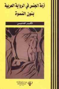 cba66 2077 - تحميل كتاب أزمة الجنس في الرواية العربية بنون النسوة pdf لـ الكبير الداديسي