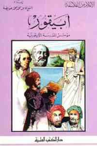 d3245 2043 - تحميل كتاب أبيقور - مؤسس المدرسة الأبيقورية pdf لـ الشيخ كامل محمد محمد عويضة