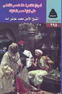 dbdb6 2099 - تحميل كتاب أسواق القاهرة منذ العصر الفاطمي حتى نهاية عصر المماليك pdf لـ الشيخ الأمين محمد عوض الله
