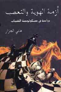 e52d7 2081 - تحميل كتاب أزمة الهوية والتعصب - دراسة في سيكولوجية الشباب pdf لـ هاني الجزار