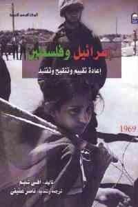 e9ef5 2092 - تحميل كتاب إسرائيل وفلسطين - إعادة تقييم وتنقيح وتفنيد pdf لـ آفسي شليم