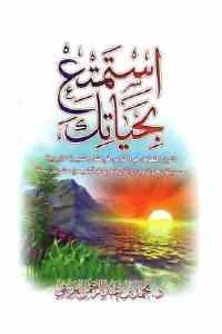 ef0eb 2089 - تحميل كتاب استمتع بحياتك pdf لـ د. محمد بن عبد الرحمن العريفي