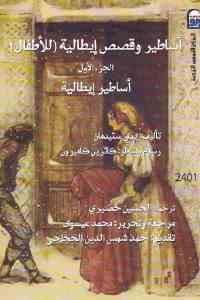 f3c6c 2085 - تحميل كتاب أساطير وقصص إيطالية (للأطفال) - ج.1 أساطير إيطالية pdf لـ إيمي ستيدمان