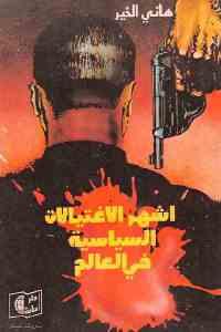 1c17b 2109 - تحميل كتاب أشهر الاغتيالات السياسية في العالم pdf لـ هاني الخير