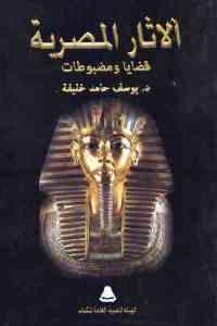 2d2f9 2149 - تحميل كتاب الآثار المصرية - قضايا ومضبوطات pdf لـ د. يوسف حامد خليفة