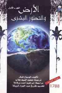 4ae57 2165 - تحميل كتاب الأرض والتطور البشري (جزئين) pdf لـ لوسيان فيفر