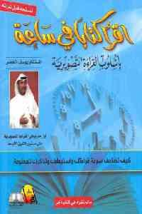 560d1 2138 - تحميل كتاب اقرأ كتابا في ساعة - بأسلوب القراءة التصويرية pdf لـ يوسف الخضر