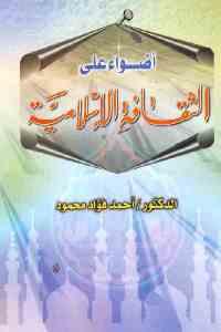 6bd27 2117 - تحميل كتاب أضواء على الثقافة الإسلامية pdf لـ الدكتور أحمد فؤاد محمود