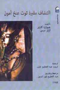 6c8d6 2142 - تحميل كتاب اكتشاف مقبرة توت عنخ آمون pdf لـ هيوارد كارتر و آرثر ميس