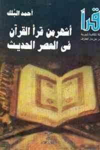 704a2 2111 - تحميل كتاب أشهر من قرأ القرآن في العصر الحديث pdf لـ أحمد البلك