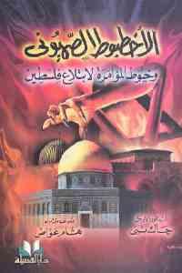 78ae4 2153 - تحميل كتاب الأخطبوط الصهيوني وخيوط المؤامرة لابتلاع فلسطين pdf لـ جاك تنى