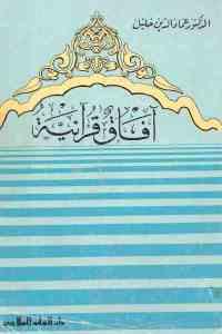 8014d 2132 - تحميل كتاب آفاق قرآنية pdf لـ الدكتور عماد الدين خليل