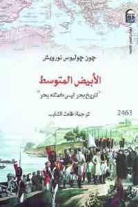 8568c 2146 - تحميل كتاب الأبيض المتوسط - تاريخ بحر ليس كمثله بحر pdf لـ جون جوليوس نورويش