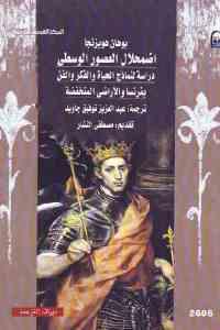 88168 2116 - تحميل كتاب اضمحلال العصور الوسطى pdf لـ يوهان هويزنجا