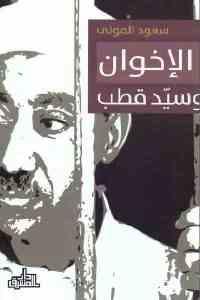 8898a 2156 - تحميل كتاب الإخوان وسيد قطب pdf لـ سعود المولى