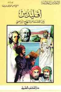 90e0e 2139 - تحميل كتاب إقليدس بين الفلسفة والمنهج الرياضي pdf لـ كامل محمد محمد عويضة