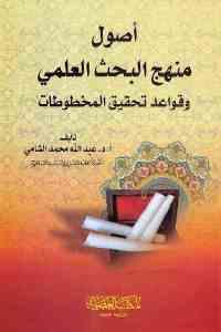 9bb2c 2115 - تحميل كتاب أصول منهج البحث العلمي وقواعد تحقيق المخطوطات pdf لـ أ.د. عبد الله محمد الشامي
