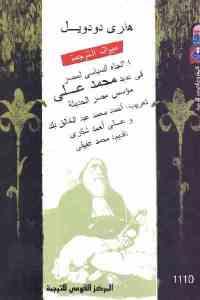 a8ef1 2147 - تحميل كتاب الاتجاه السياسي لمصر في عهد محمد علي مؤسس مصر الحديثة pdf لـ هنري دودويل