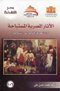 adab5 2148 - تحميل كتاب الآثار المصرية المستباحة pdf لـ د. أشرف محمد حسن علي