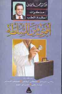 b67a3 2141 - تحميل كتاب أقوى من السلطة pdf لـ الدكتور محمد الجوادي