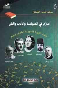 c3218 2129 - تحميل كتاب أعلام في السياسة والأدب والفن Pdf لـ سيف الدين القنطار
