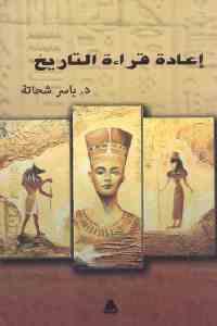 c3930 2122 - تحميل كتاب إعادة قراءة التاريخ pdf لـ د. ياسر شحاتة