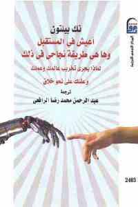 c7ab5 2130 - تحميل كتاب أعيش في المستقبل وها هي طريقة نجاحي في ذلك pdf لـ نك بيلتون