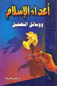 f0ce3 2125 - تحميل كتاب أعداء الإسلام ووسائل التضليل pdf لـ د. جابر قميحة
