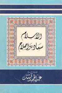 0e958 2191 - تحميل كتاب الإسلام سعادة وإصلاح pdf لـ الشيخ عبد الحميد كشك